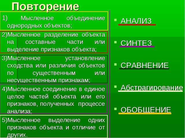 Повторение Мысленное объединение однородных объектов; Мысленное разделение об...