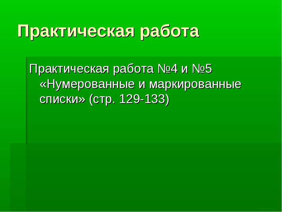 Практическая работа Практическая работа №4 и №5 «Нумерованные и маркированные...