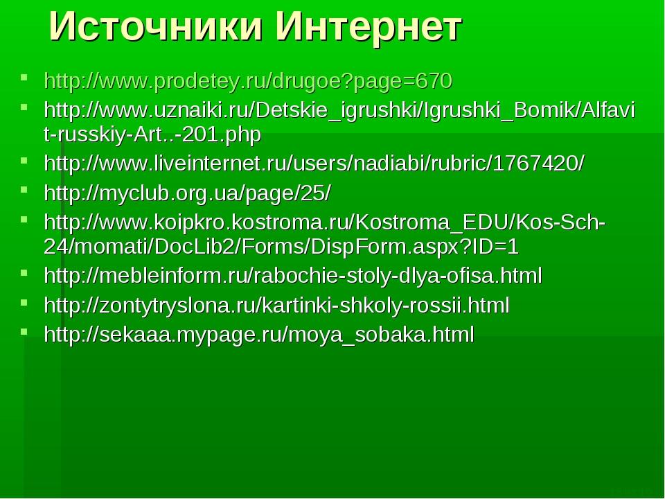 Источники Интернет http://www.prodetey.ru/drugoe?page=670 http://www.uznaiki....
