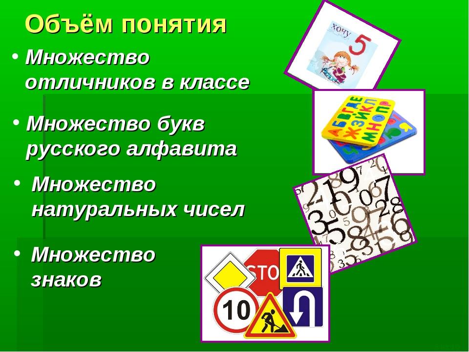 Объём понятия Множество знаков Множество отличников в классе Множество букв р...
