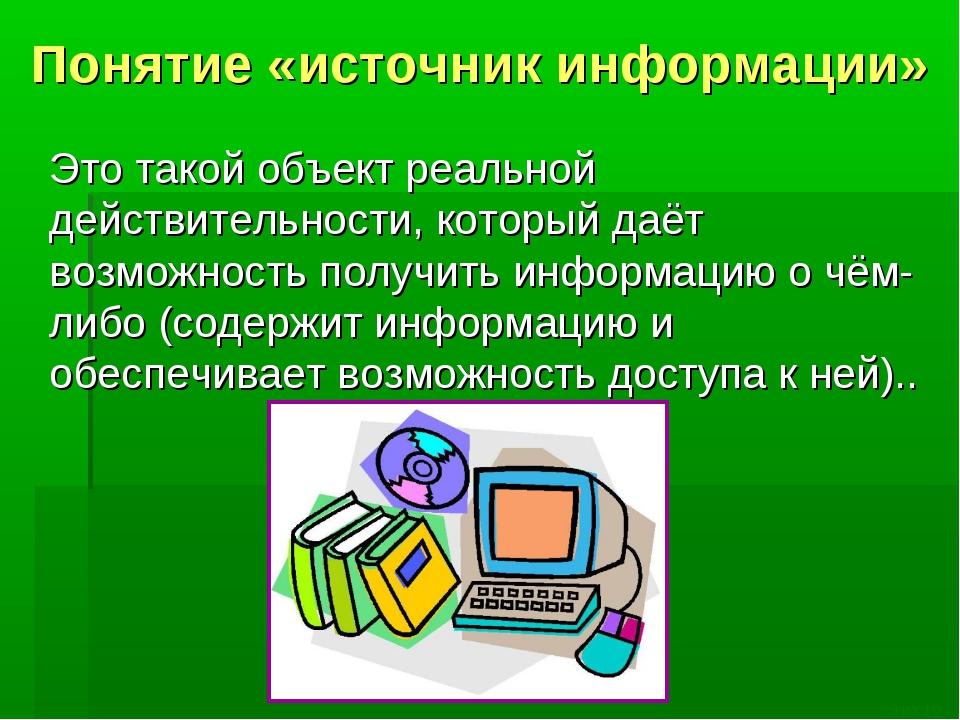 Понятие «источник информации» Это такой объект реальной действительности, ко...