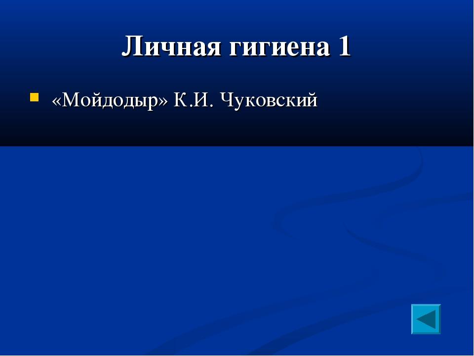 Личная гигиена 1 «Мойдодыр» К.И. Чуковский