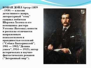 """КОНАН ДОЙЛ Артур (1859 - 1930) — классик детективного жанра, литературный """"о"""