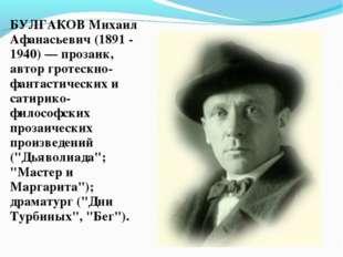 БУЛГАКОВ Михаил Афанасьевич (1891 - 1940) — прозаик, автор гротескно-фантасти