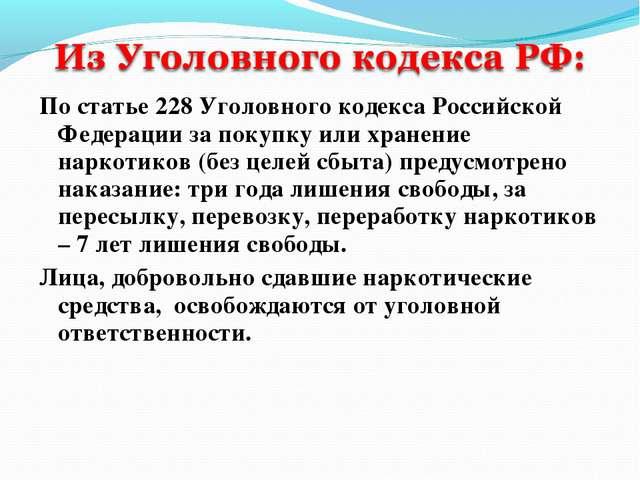 По статье 228 Уголовного кодекса Российской Федерации за покупку или хранение...