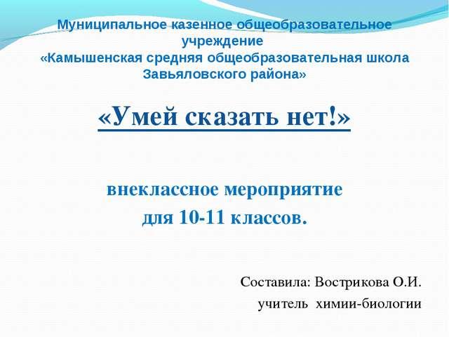 Муниципальное казенное общеобразовательное учреждение «Камышенская средняя об...