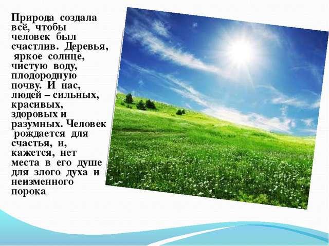 Природа создала всё, чтобы человек был счастлив. Деревья, яркое солнце, чисту...