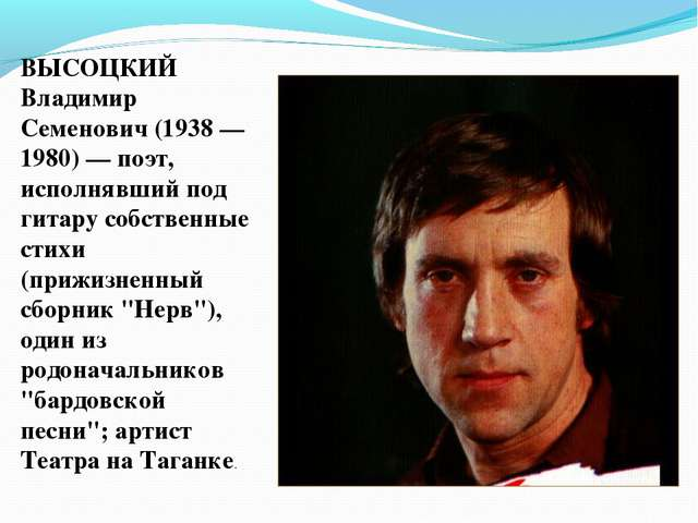 ВЫСОЦКИЙ Владимир Семенович (1938 — 1980) — поэт, исполнявший под гитару собс...