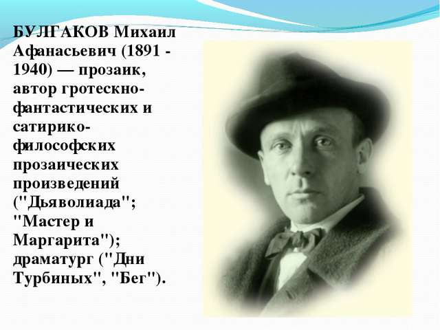 БУЛГАКОВ Михаил Афанасьевич (1891 - 1940) — прозаик, автор гротескно-фантасти...