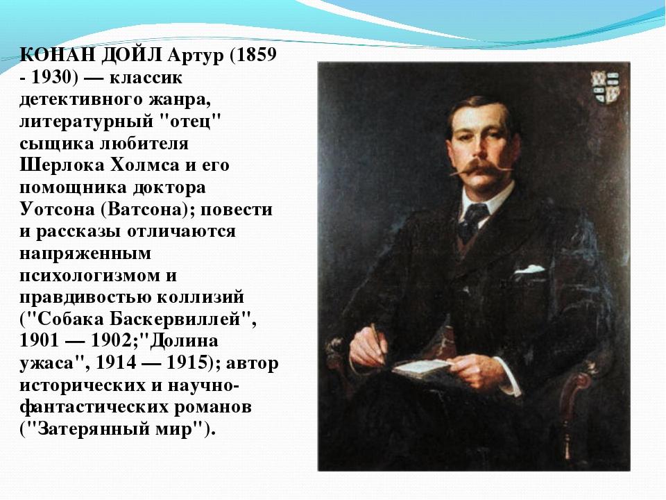 """КОНАН ДОЙЛ Артур (1859 - 1930) — классик детективного жанра, литературный """"о..."""