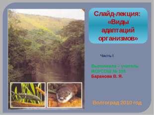 Слайд-лекция: «Виды адаптаций организмов» Выполнила – учитель МОУСОШ № 105 Ба