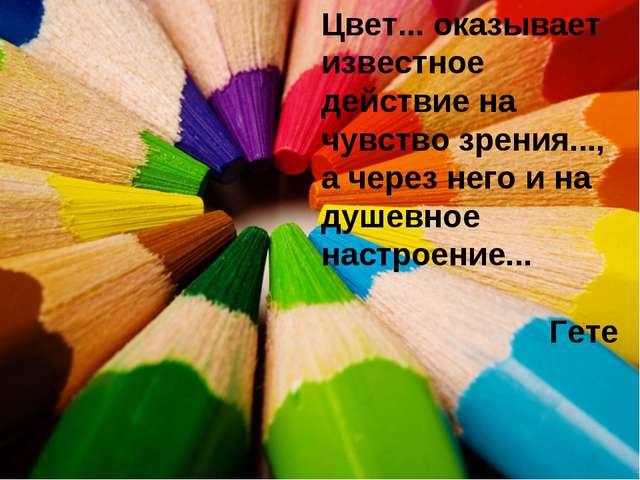 Цвет... оказывает известное действие на чувство зрения..., а через него и на...