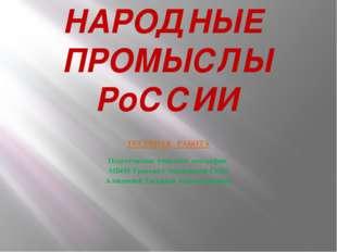 НАРОДНЫЕ ПРОМЫСЛЫ РоССИИ ТЕСТОВАЯ РАБОТА Подготовлена учителем географии МБОУ