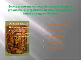 Борецкая и мезенская росписи – русские народные художественные промыслы. По к
