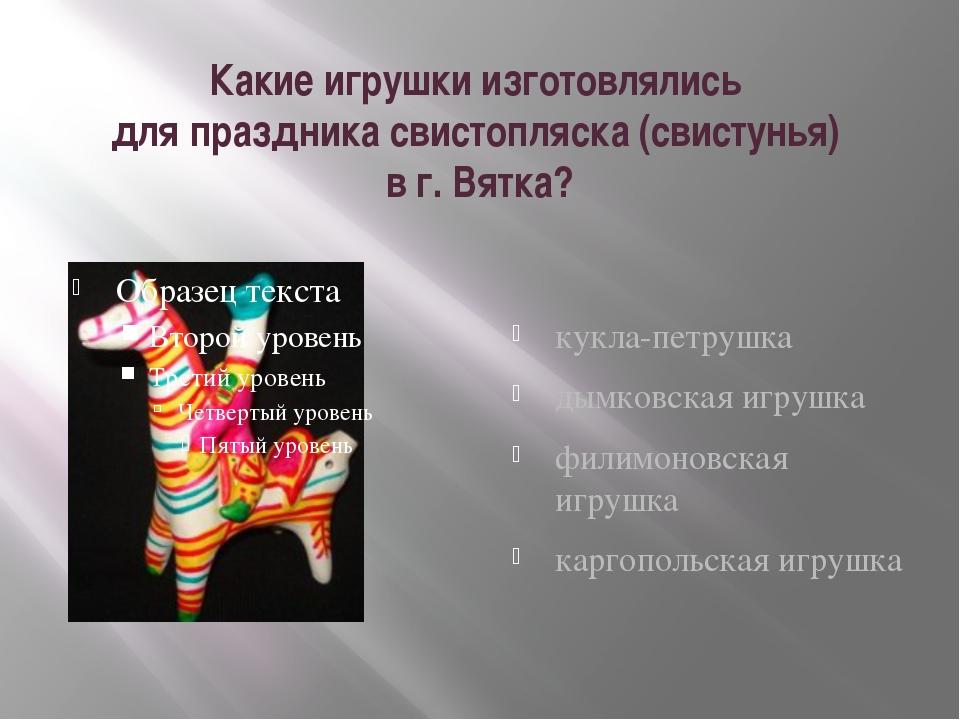 кукла-петрушка дымковская игрушка филимоновская игрушка каргопольская игрушка...