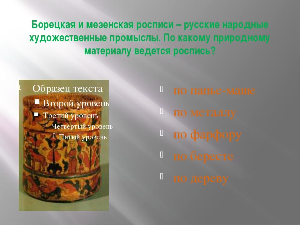 Борецкая и мезенская росписи – русские народные художественные промыслы. По к...