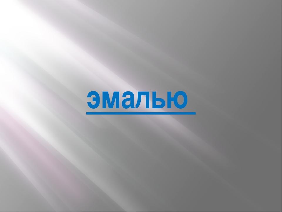 эмалью