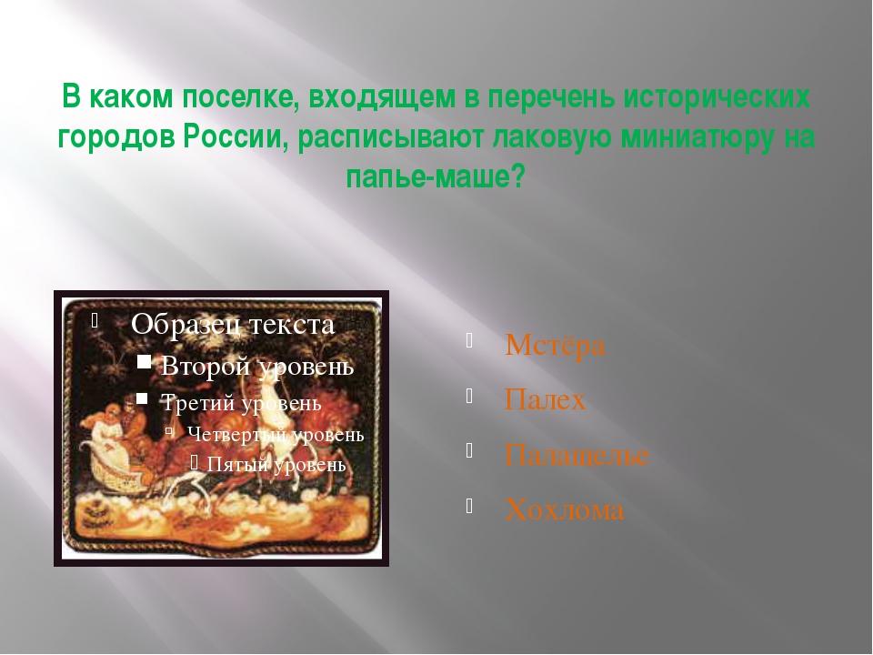 В каком поселке, входящем в перечень исторических городов России, расписывают...