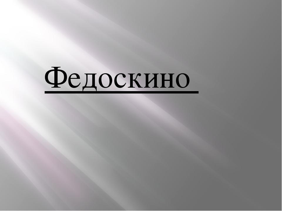 Федоскино