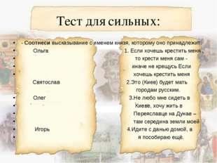 Тест для сильных: - Соотнеси высказывание с именем князя, которому оно принад