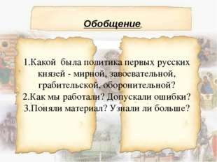 1.Какой была политика первых русских князей - мирной, завоевательной, грабите
