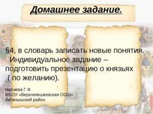 Домашнее задание. §4, в словарь записать новые понятия. Индивидуальное задани