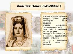 Княгиня Ольга (945-964гг.) Впервые установила четкий порядок сбора дани («пол