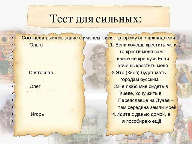 Тест для сильных: - Соотнеси высказывание с именем князя, которому оно принад...