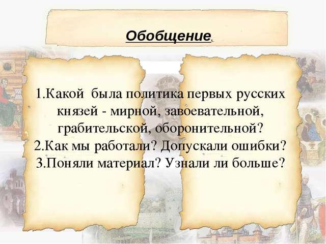 1.Какой была политика первых русских князей - мирной, завоевательной, грабите...