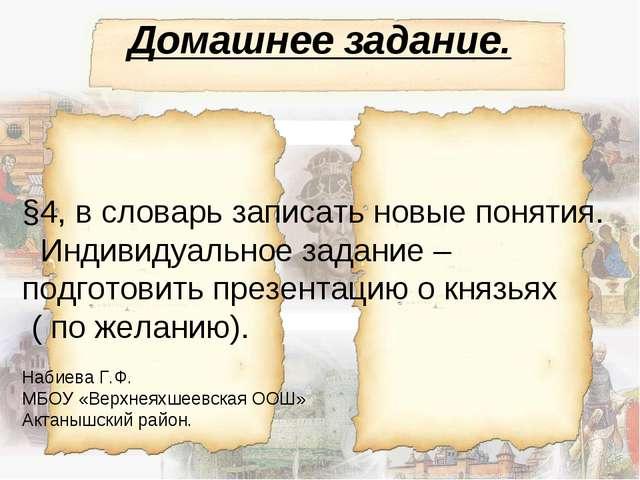 Домашнее задание. §4, в словарь записать новые понятия. Индивидуальное задани...
