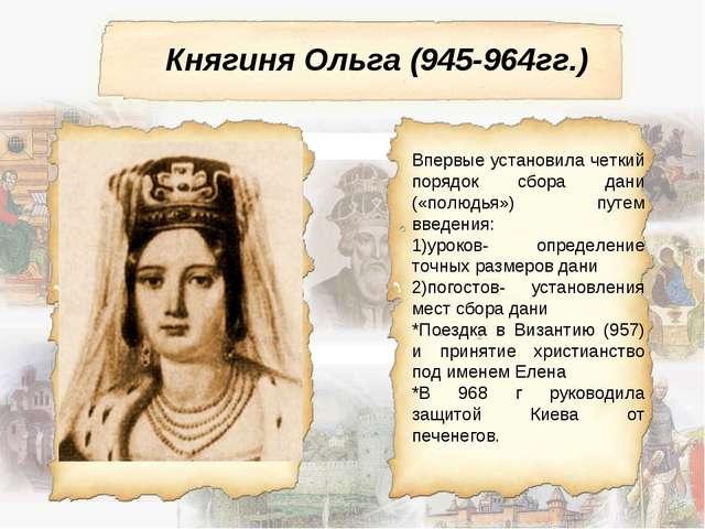 Княгиня Ольга (945-964гг.) Впервые установила четкий порядок сбора дани («пол...