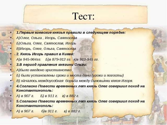 Тест: 1.Первые киевские князья правили в следующем порядке: А)Олег, Ольга , И...