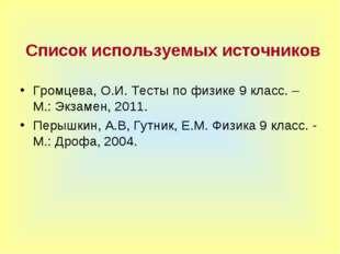 Список используемых источников Громцева, О.И. Тесты по физике 9 класс. – М.: