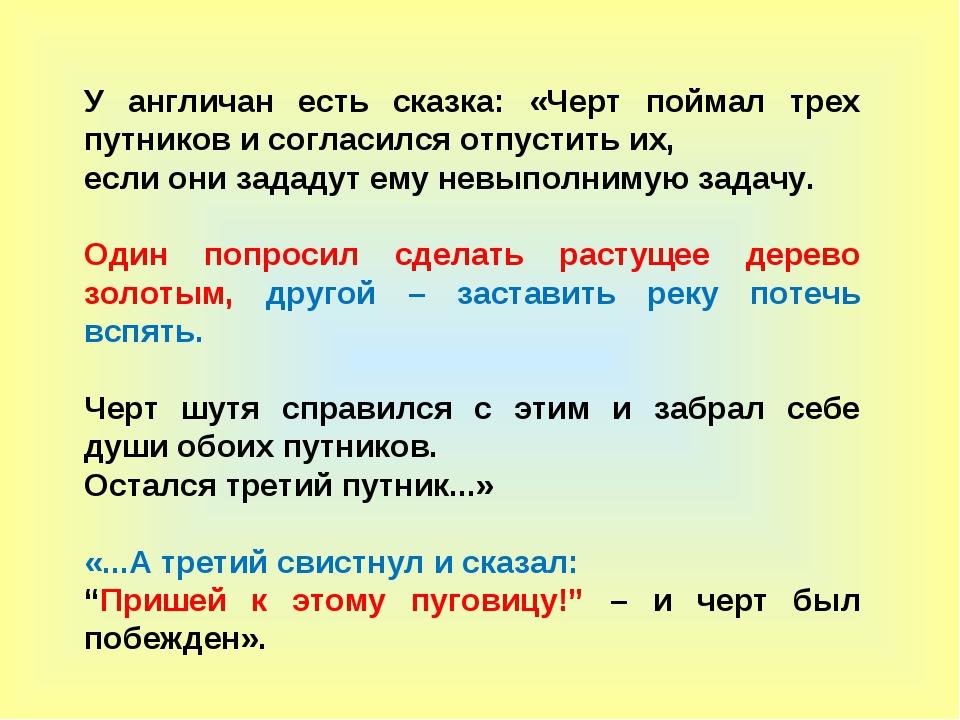 У англичан есть сказка: «Черт поймал трех путников и согласился отпустить их,...