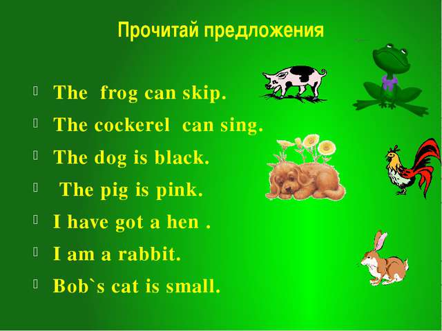 Прочитай предложения The frog can skip. The cockerel can sing. The dog is bla...
