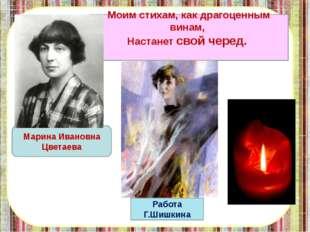 Марина Ивановна Цветаева Моим стихам, как драгоценным винам, Настанет св