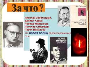 Николай Заболоцкий, Даниил Хармс, Леонид Мартынов, Ярослав Смеляков, Павел В