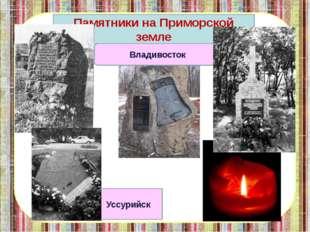 . Памятники на Приморской земле Владивосток Уссурийск
