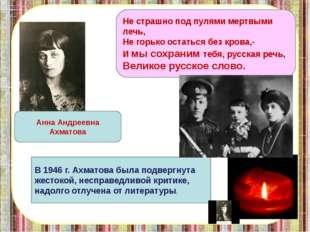 Анна Андреевна Ахматова В 1946 г. Ахматова была подвергнута жестокой, не
