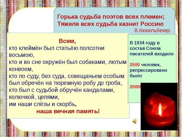 Горька судьба поэтов всех племен; Тяжеле всех судьба казнит Россию В.Кюхельб...