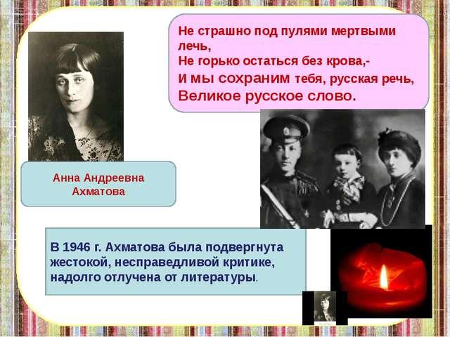 Анна Андреевна Ахматова В 1946 г. Ахматова была подвергнута жестокой, не...