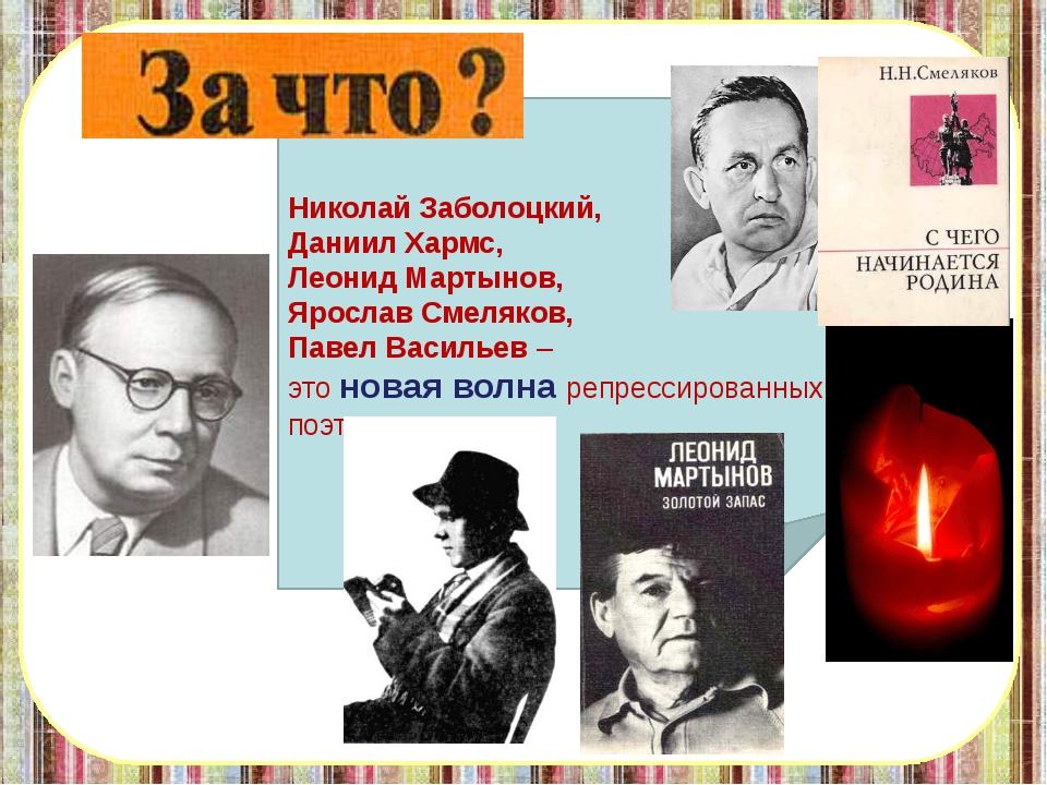 Николай Заболоцкий, Даниил Хармс, Леонид Мартынов, Ярослав Смеляков, Павел В...