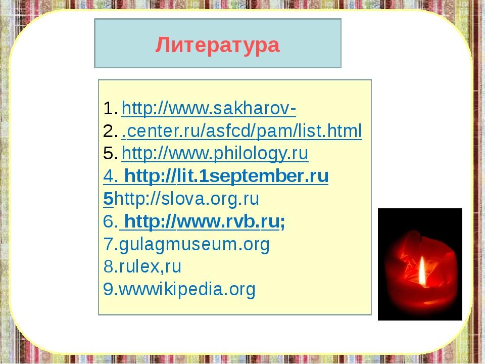 http://www.sakharov- .center.ru/asfcd/pam/list.html http://www.philology.ru...