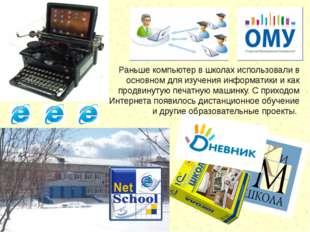 Раньше компьютер в школах использовали в основном для изучения информатики и