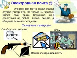 Электронная почта @ Основные «минусы» Электронная почта самая старая служба И