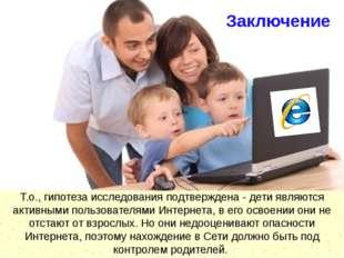 Заключение Т.о., гипотеза исследования подтверждена - дети являются активными