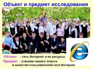 Объект и предмет исследования Объект - сеть Интернет и ее ресурсы Предмет -у