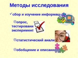 сбор и изучение информации, опрос, тестирование, эксперимент; статистический