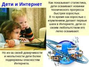 Дети и Интернет Как показывает статистика, дети осваивают новинки техническог