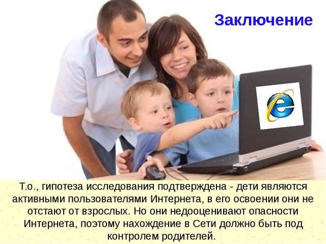 Заключение Т.о., гипотеза исследования подтверждена - дети являются активными...